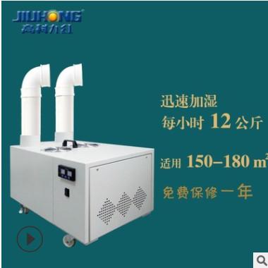 适用于180平米增湿机 大型工业加湿机 JHC-120加湿器 雾化器