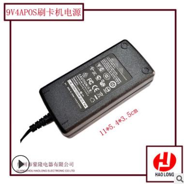 厂家直销9V4A POS刷卡机电源 八字座(输出接口可根据需要订做)