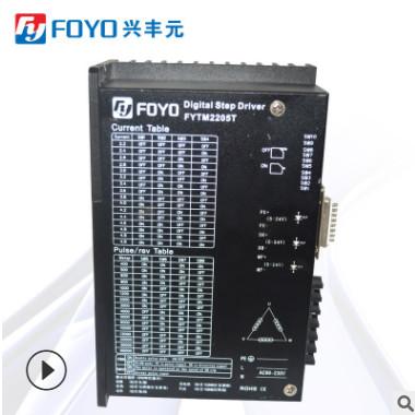 兴丰元三相步进电机驱动器 FYTM2207T三相步进电机驱动器7A 交流