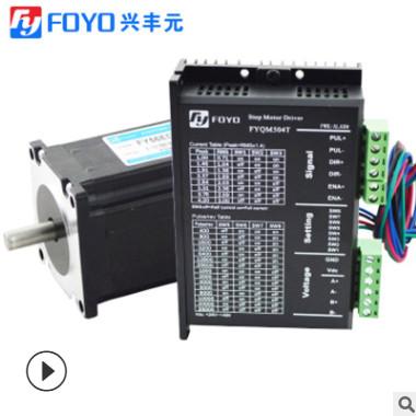 两相混合式步进电机 3.0N.M/机身长100mm 57步进电机微型电机
