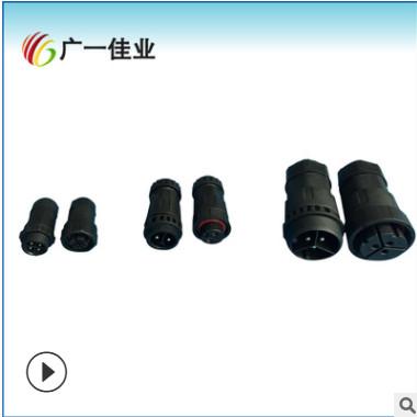 厂家供应组装式防水连接器 4芯航空插头连接器