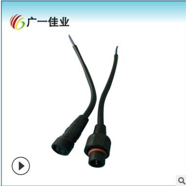 厂家供应2芯室外灯防水插头 防水接头 公母对接插头