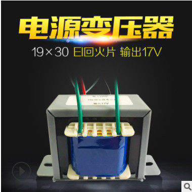 19×30电源变压器