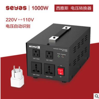 1000W电源变压器 110V转220V 220V转110V电压转换器 适合进口电器