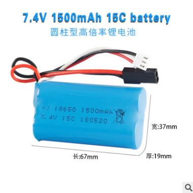 7.4V 1500mAh锂电池美嘉欣T40 F39 F49 T39司马822遥控飞机电池