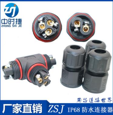 L20-3芯直通 线对线连接器 T型三通电源盒子接头 LED防水线束