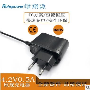 CE认证4.2V0.5A强光手电筒充电器 欧规4.2V500mA锂电池充电器