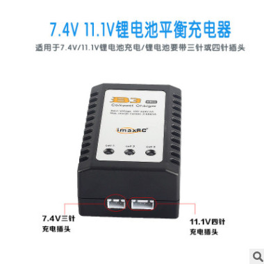 B3航模无人机锂电池7.4V 11.1V 2S-3S 平衡充电器厂家直销