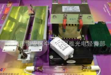230MM紫外线固化UV灯 镇流器 触发器 灯罩 1000W高压汞灯四件套