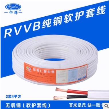 供应批发 电线电缆 家用电线 RVVB 2X4平方铜软护套线 双股软铜线