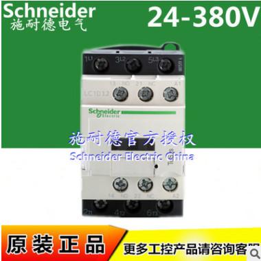 原厂正品Schneider施耐德接触器LC1D18E7C LC1-D18E7C 48V 18A