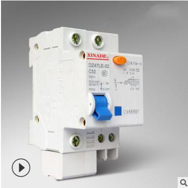 DZ47LE-63空气开关空调漏电保护开关家用空开漏保断路器32/40/2P