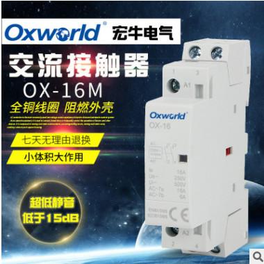 微型导轨安装接触器 家用接触器220V 自动 16A 2P 小型交流接触器
