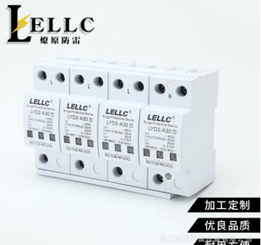 工厂批发 浪涌保护器LYD2-A级 LYD2-A30电源电涌保护器 避雷器