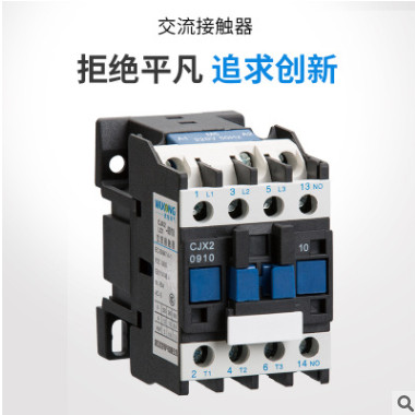 专业生产 LC1-D CJX2N系列 交流接触器 优质厂家