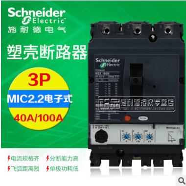 原装正品施耐德塑壳断路器NSX100H MiC2.2 100A 3P3D LV429790