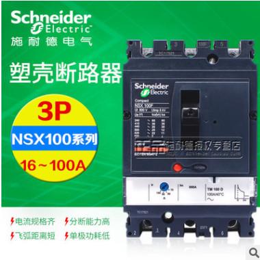 原装正品施耐德塑壳断路器NSX100H TM80D 3P3D LV429671