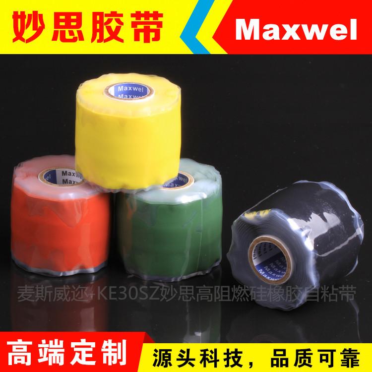 电力阻燃硅橡胶自粘带防水绝缘电工电气胶布 高压管道胶带