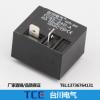 小型电磁继电器 NNC67H (T93) 1Z 40A 常开型