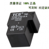 T90电磁继电器 40A 30A 24V 4脚/5脚转换 JQX-15F继电器小型