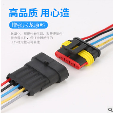 5P 1.5汽车防水阻燃汽车连接器接插件 公母插头带线汽车线束