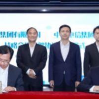 吉利控股集团和中国电信签署战略协议