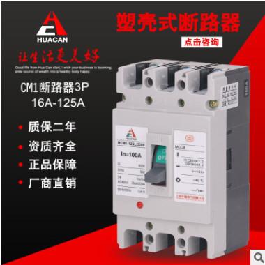 批发CM1-125L/3300断路器 3P电子式塑壳断路器 空气开关现货批发