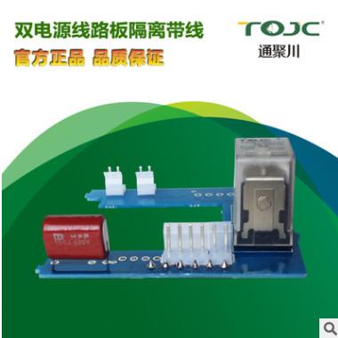 厂家批发双电源控制与保护开关电气专用线路板(隔离带线)