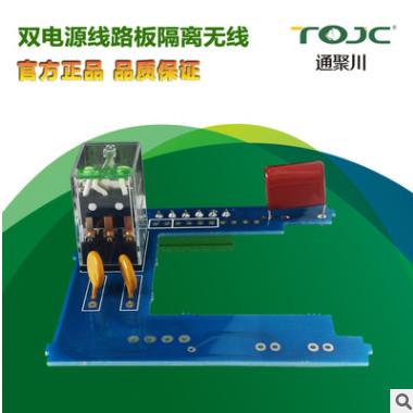 厂家批发双电源控制与保护开关电气专用线路板(隔离无线)