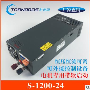 24V50A直流电源工控电机变压器大功率开关电源S-1200-24