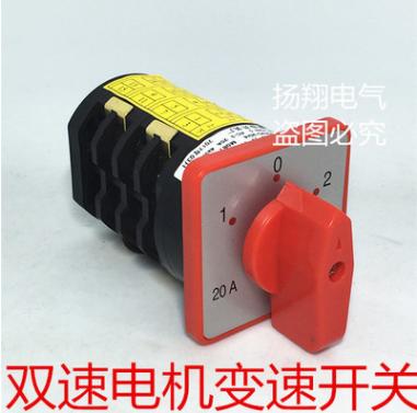 HZ5D-20/4 M08 MO8T双速电机变速调速 高低速 组合开关 20A 4KW