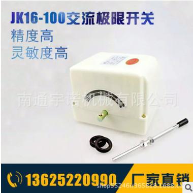 交流极限开关JK16-100/380V/100A交流接触器 人货电梯总限位开关