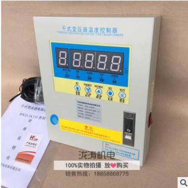 干式变压器温度控制器BWD-3K330B干式变压器电脑温控箱温控仪