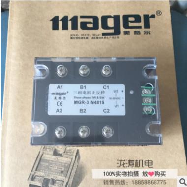 美格尔正品三相电机正反转模块固态继电器MGR-4815 15A