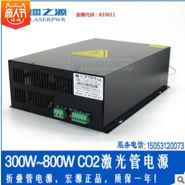 武汉斯利沃300W400W600W800W激光管CO2激光电源大功率激光机电源