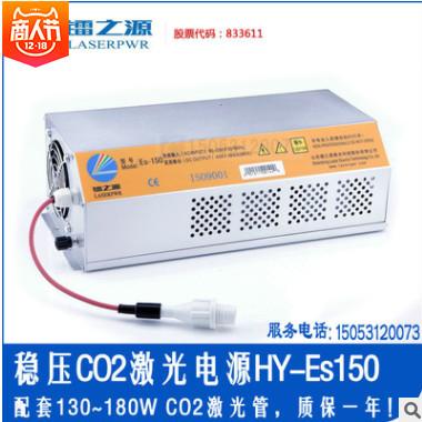 新款130W稳压CO2激光机电源 北京埃佛尔激光管配套电源HY-ES150