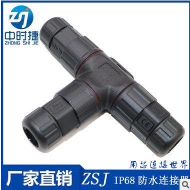ZSJ供应三通防水连接器大电流一出二防水接头4平方线螺丝接线接头