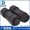 ZSJ供应14芯防水接头公母对接焊线式防水连接器插头IP68防水等级