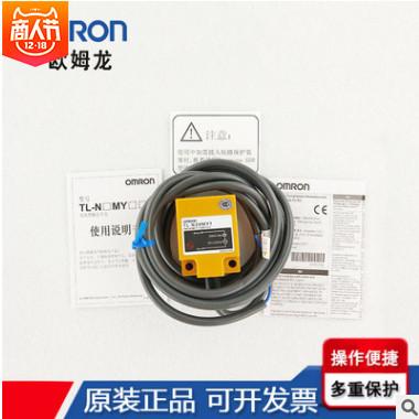欧姆龙磁感应方形接近开关传感器 220v二线常开TL-N20MY1 现货