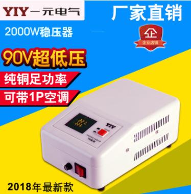 厂家直销2000W稳压器220V全自动家用90V超低压电脑空调交流稳压器