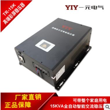一元15KW稳压器220V全自动家用15000W纯铜超低压空调电脑稳压器