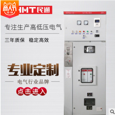 厂家直销 HXGN17高低压开关柜成套电气高压环网柜配电柜成套设备