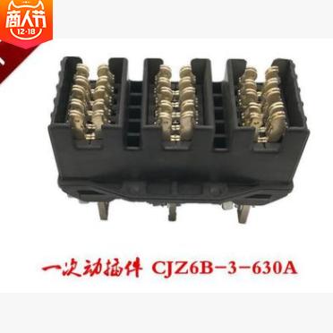 正品直销GCS MNS抽屉柜主电路一次接插件CJZ6-B-3-400A三级动插件