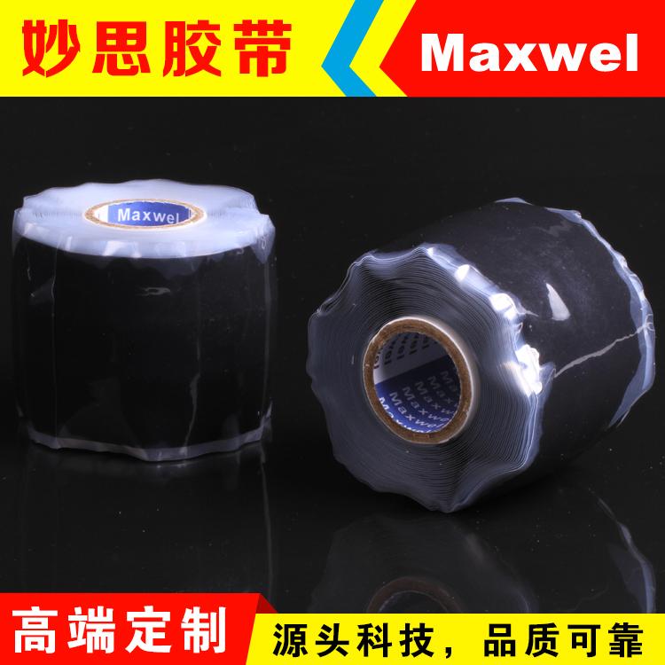 电力胶带硅橡胶绝缘自粘带等同3m70硅橡胶自粘带厂家直销