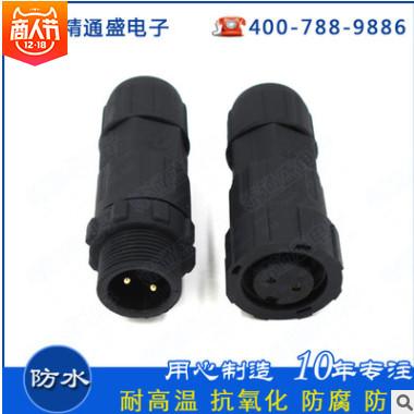 现货LED灯防水接线柱连接器IP68电线接线器接插件 航空公母接插头