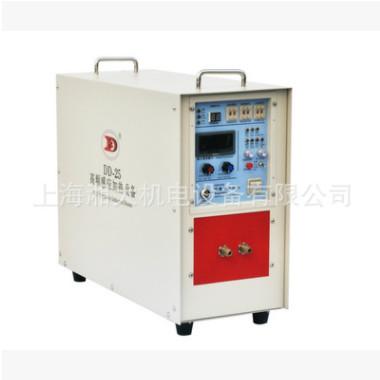 【专业供应】SD-25I高频感应加热设备 高频金刚石锯片焊接