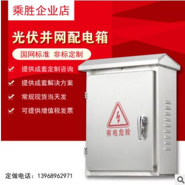 3不锈钢配电箱成套户外防雨箱落地配电柜明装动力箱配电箱304