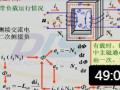 电工基础第19节课 变压器 (9播放)