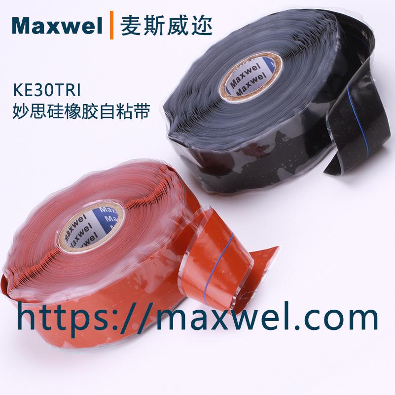 电气胶带原装正品耐温耐高压绝缘胶布