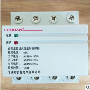 4P32-63A式自复式过欠压保护器 过欠压延时保护器 质量保证